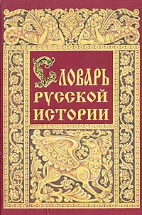 Скачать Словарь русской истории быстро