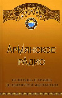 Армянское радио от Нерона и Траяна до Азнавура и  Мкртычана