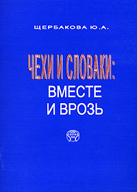 образно выражаясь в книге Ю. А. Щербакова