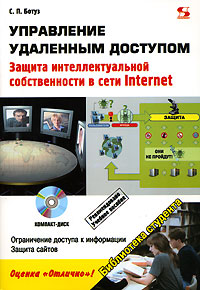 Управление удаленным доступом. Защита интеллектуальной собственности в сети Internet (+ CD-ROM)