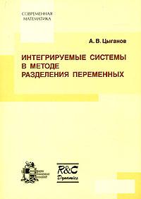 Интегрируемые системы в методе разделения переменных