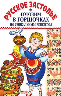 Л. П. Лысенков Русское застолье. Готовим в горшочках по уникальным рецептам книги эксмо блюда в горшочках