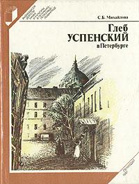 другими словами в книге С. Б. Михайлова