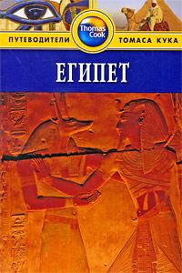 Майкл Хааг Египет. Путеводитель египет путеводитель выпуск 328