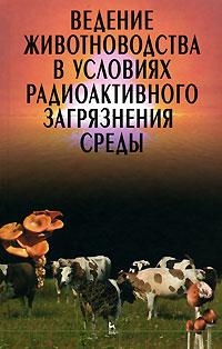 Ведение животноводства в условиях радиоактивного загрязнения