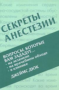 Джеймс Дюк Секреты анестезии