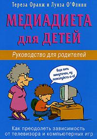 Медиадиета для детей. Руководство для родителей. Как преодолеть зависимость от телевизора и компьютерных игр