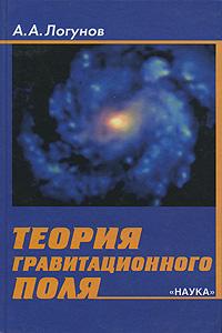 А. А. Логунов Теория гравитационного поля в в покровский космос вселенная теория всего почти без формул или как дошли до теории суперструн