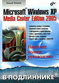 Алексей Чекмарев Microsoft Windows XP Media Center Edition 2005 эффективная работа windows xp