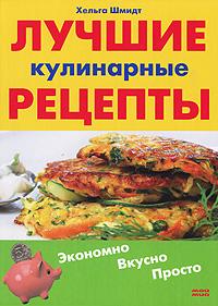 Хельга Шмидт Лучшие кулинарные рецепты. Экономно. Вкусно. Просто