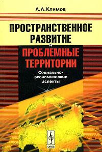 образно выражаясь в книге А. А. Климов