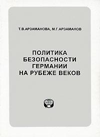 Т. В. Арзаманова, М. Г. Арзаманов Политика безопасности Германии на рубеже веков в германии мерседес g класса