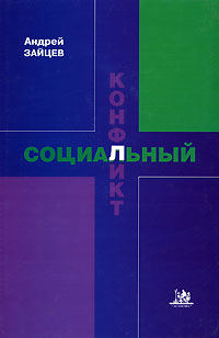 Андрей Зайцев. Социальный конфликт