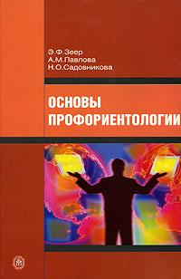 Книга Основы профориентологии. Э. Ф. Зеер, А. М. Павлова, Н. О. Садовникова
