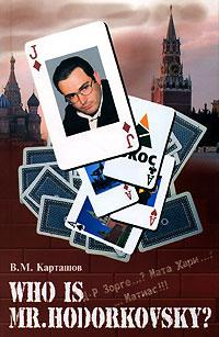 Who is mr. Hodorkowsky? Д-р Зорге...? Мата Хари...? ...Матиас!!!