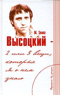 Высоцкий - 2 или 3 вещи, которые я о нем знаю