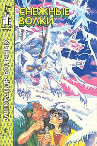 Скачать Снежные волки быстро