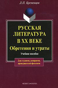Русская литература в XX веке. Обретения и утраты