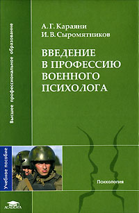 Введение в профессию военного психолога