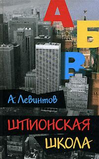 А. Левинтов Шпионская школа уплотнитель вертикальный рки 19 купить в волгограде