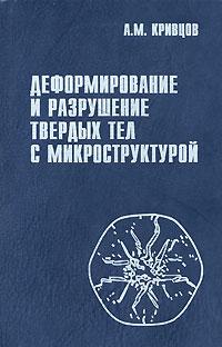 так сказать в книге А. М. Кривцов