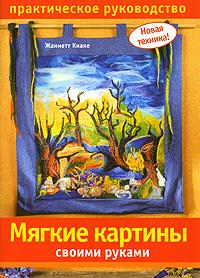 Жаннетт Кнаке Мягкие картины своими руками