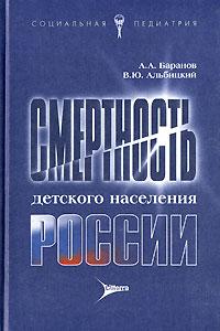 Смертность детского населения России