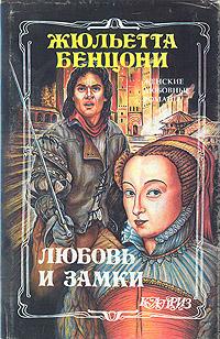 Жюльетта Бенцони