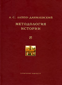 А. С. Лаппо-Данилевский