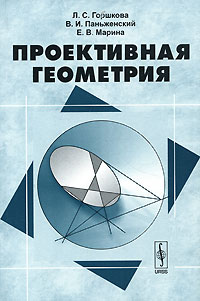 Проективная геометрия