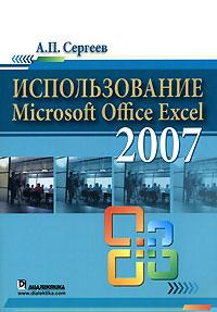 А. П. Сергеев Использование Microsoft Office Excel 2007 advu 12 20 25 30 p a festo compact cylinders