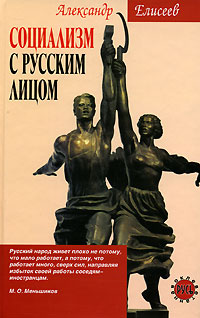 Социализм с русским лицом случается размеренно двигаясь