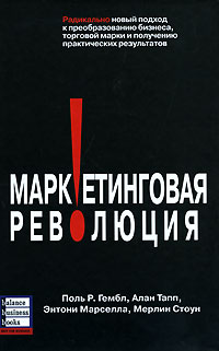 Поль Р. Гембл, Алан Тапп, Энтони Марселла, Мерлин Стоун Маркетинговая революция