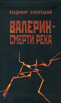 Владимир Киверецкий Валерик - смерти река eva ibbotson the great ghost rescue