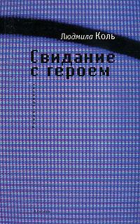 Людмила Коль Свидание с героем ланита обои ланита 1 0615