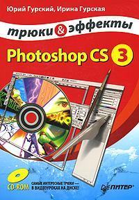 Photoshop CS3. Трюки и эффекты (+ CD-ROM). Юрий Гурский, Ирина Гурская