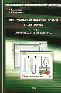 Виртуальный лабораторный практикум по курсу
