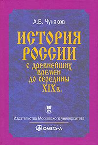 История России с древнейших времен до середины XIX в.