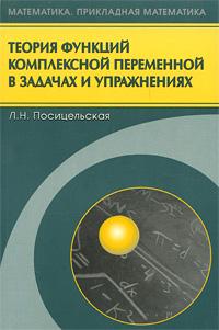 Теория функций комплексной переменной в задачах и упражнениях