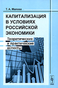 Капитализация в условиях российской экономики. Теоретические и практические аспекты