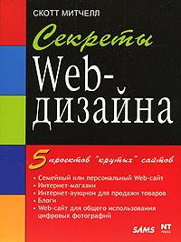 Скотт Митчелл Секреты Web-дизайна как создатьб сайт купить домен и разместить в интернете на хостинге