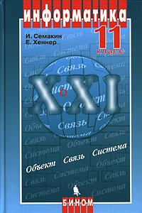 И. Семакин, Е. Хеннер Информатика. 11 класс габриэлян остроумов химия вводный курс 7 класс дрофа в москве