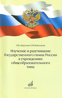 Скачать Изучение и разучивание Государственного гимна России в учреждениях общеобразовательного типа быстро