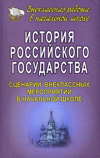 История Российского государства. Сценарии внеклассных мероприятий в начальной школе
