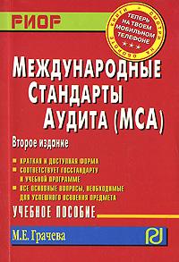 М. Е. Грачева Международные стандарты аудита е в шестакова международные контракты правила составления