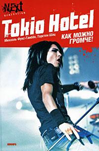 Tokio Hotel. Как можно громче!