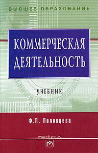 Ф. П. Половцева Коммерческая деятельность коммерческая нежвижимость в икутске купить