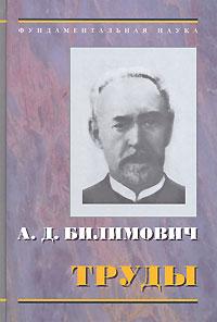А. Д. Билимович. Труды