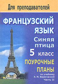 Французский язык. Синяя птица. 5 класс. Поурочные планы. Часть 2