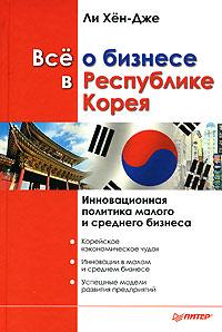 Скачать Все о бизнесе в Республике Корея. Инновационная политика малого и среднего бизнеса быстро